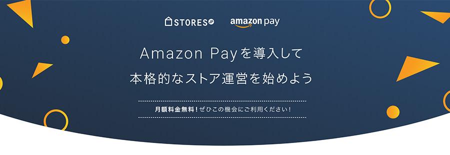 カラーミーショップでAmazon Pay導入キャンペーン実施