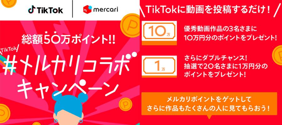 メルカリがTiktokとコラボでハンドメイド作品の動画を募集!総額50万円分のメルカリポイントが当たるかも?