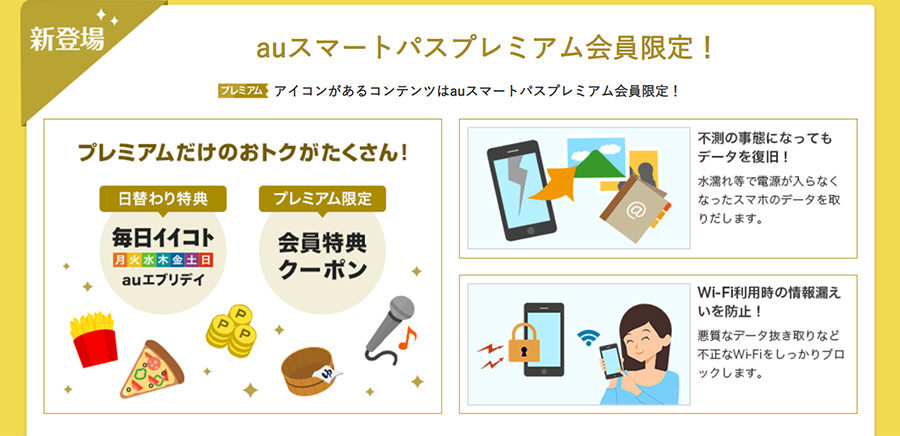 Wowmaでauスマートパスプレミアム会員は送料無料の特典が追加!
