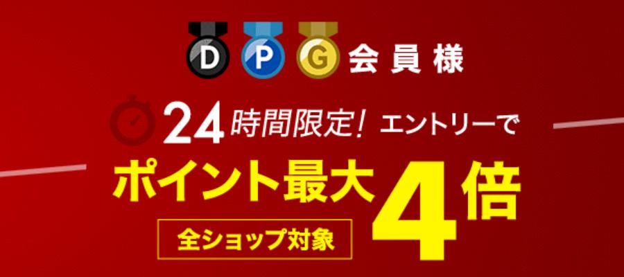 楽天市場ではダイヤモンド・プラチナ・ゴールド会員限定ポイント還元セール開催