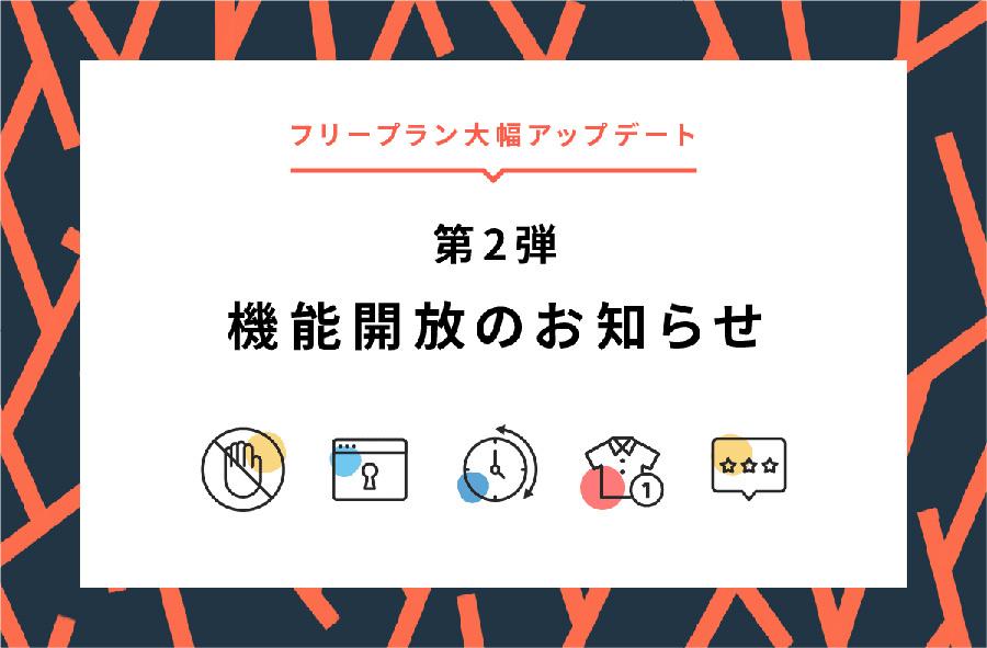 STORES.jpのフリープラン大幅アップデート第二弾!使える機能とは?