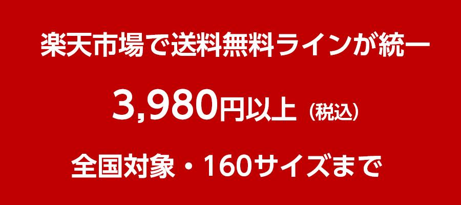 楽天市場の送料無料ラインが3980円以上に統一へ!全店舗強制実施に出店者の声は?