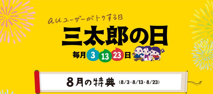 auWowma!の三太郎の日はポイント最大20倍還元!還元上限3200ポイント!