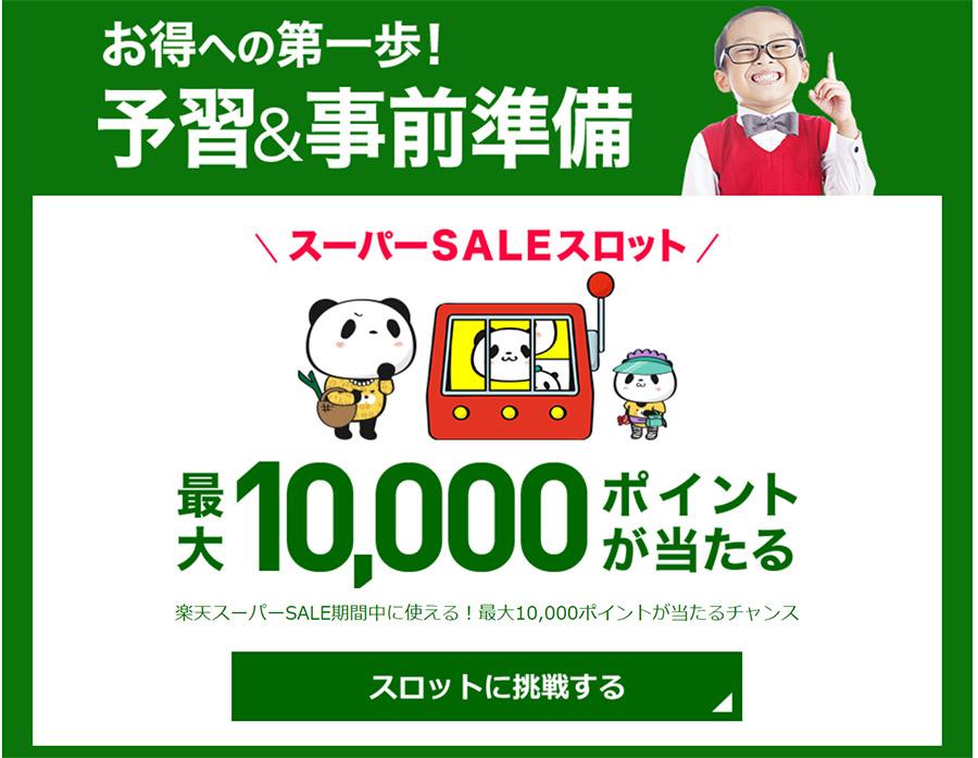 増税直前の楽天スーパーセールが開催!増税前に売れる商品とは?