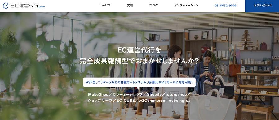 メイクショップがECサイトの運営代行業務「EC運営代行byGMO」を開始!配送代行も可能!