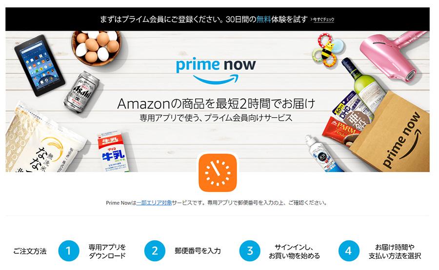 Amazonプライムナウが都内7区でライフの生鮮食品を販売開始