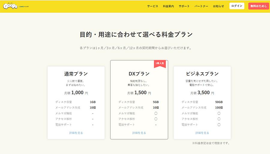 ECサイトと同時にHPも必要?ホームページを最短1日で完成できるGoope グーペがおすすめ