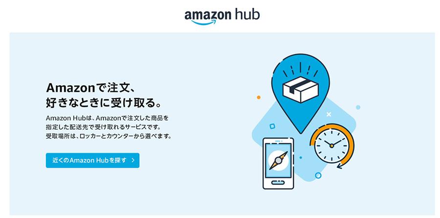 アマゾンの商品を24時間受け取れるAmazon Hub!2020年以降全国展開予定