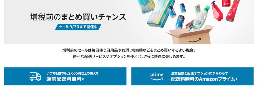 Amazonで増税前のビッグセール「タイムセール祭り」開催!増税前に売れる商品とは?