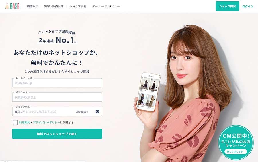 無料ネットショップのBASE ベイス が10月25日に東証マザーズ上場!