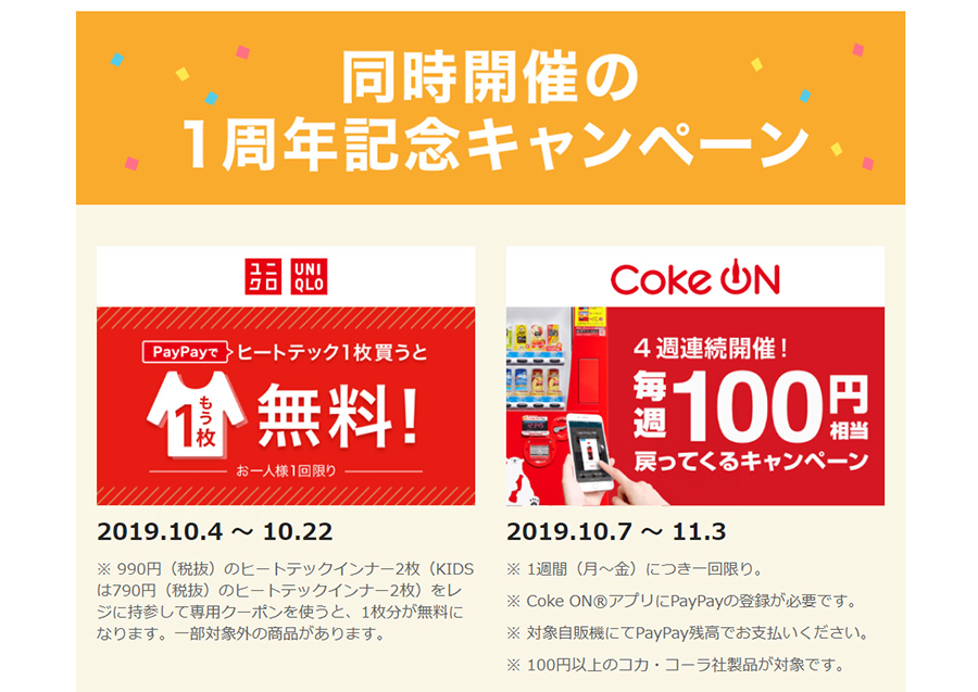 PayPay一周年記念キャンペン「PayPay感謝デー」が10月5日の一日限定開催!最大10万円還元も!