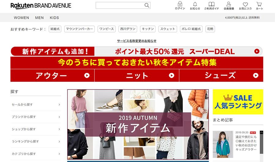 楽天市場のファッション流通総額は6000億円!楽天ブランドアベニューは楽天ファッションに名称変更