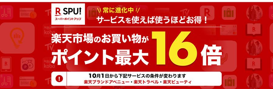 楽天カードの紹介で1000ポイント還元キャンペーンが常時開催!