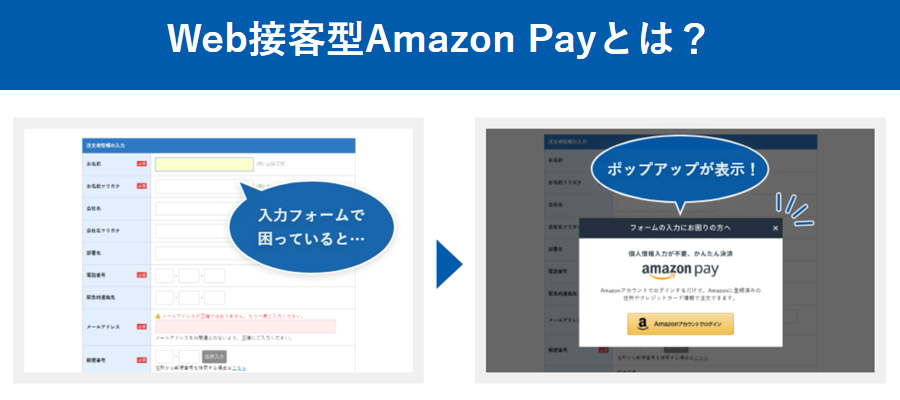 MakeshopもWeb接客型Amazon Payの提供を開始!メイクショップにアマゾンペイは必須?