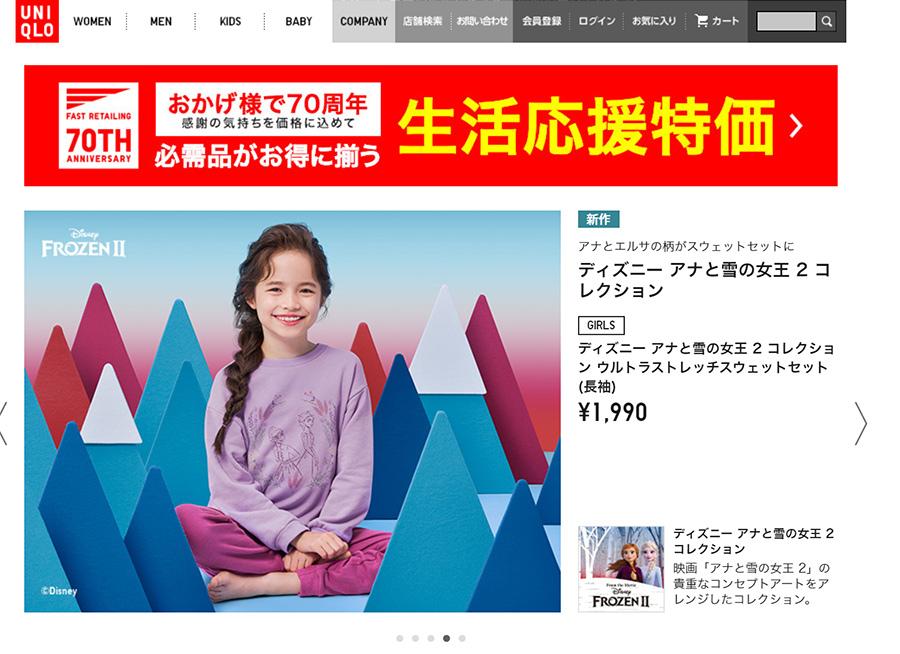 ユニクロの国内ECサイトの売上は832億円で前期比32%増で絶好調!