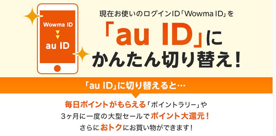 2020年2月でWowma IDが廃止!以降はau IDに統一!
