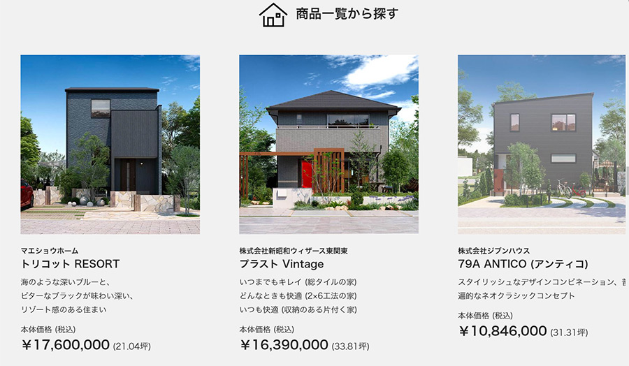 楽天市場で家が買える!?住宅・不動産の購入申込みで最大99万ポイント還元!