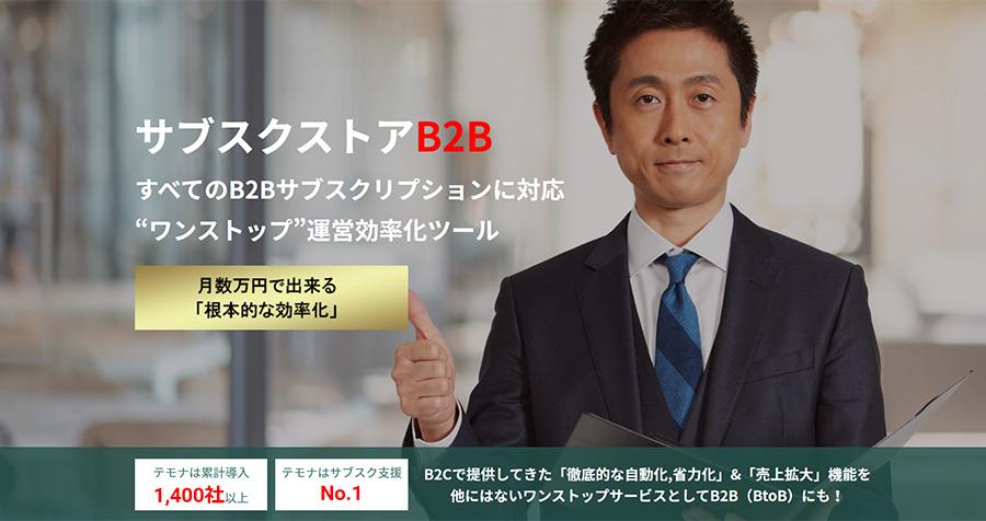 サブスクストアB2Bが物販以外の業種にも対応するバージョンアップを実施