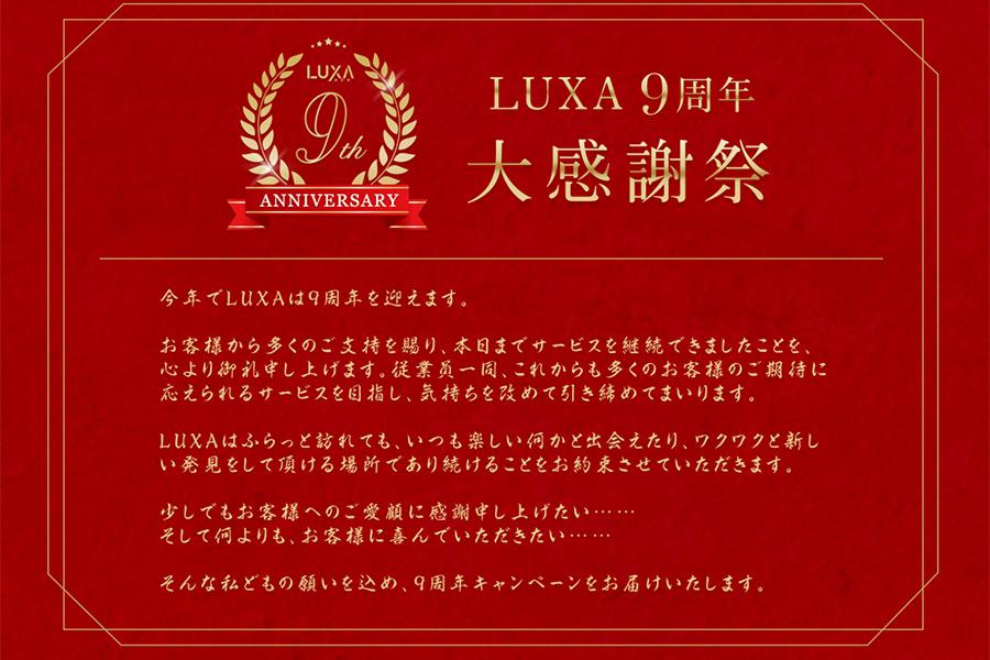 LUXA ルクサが9周年を記念した大感謝祭を開催!ギフト券プレゼントも!