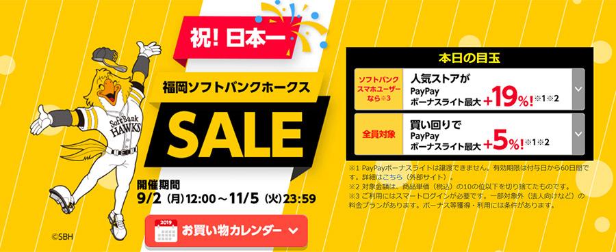 祝日本一!ヤフーショッピングで福岡ソフトバンクセール開催!