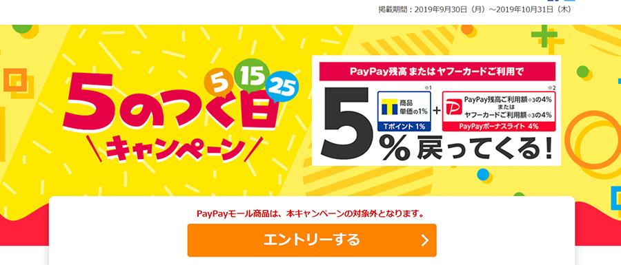 ヤフーショッピングの5のつく日のキャンペーン条件が変更に!
