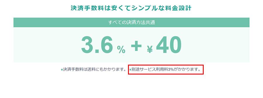 日本国内で最も手数料が安いネットショップ・ECカートサービスとは?