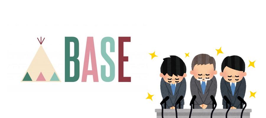 BASEが売上金失効問題で謝罪。改善策として自動振込機能導入へ