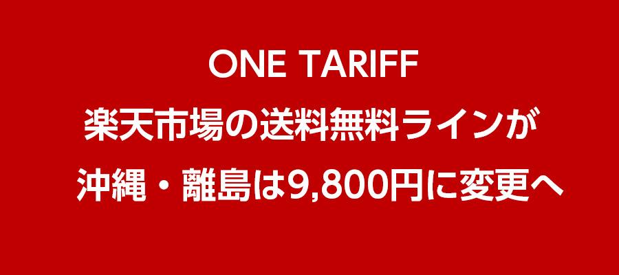 楽天市場の全店舗送料無料ライン「ワンタリフ」が、沖縄離島は9800円に変更!