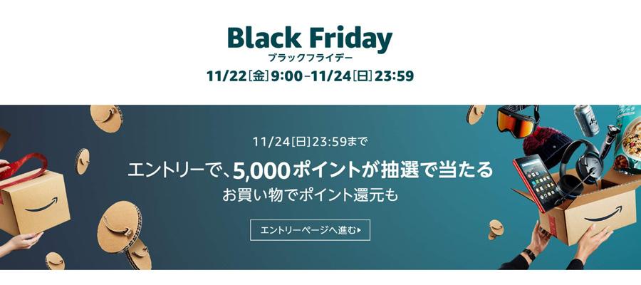 11月22~24日にAmazonで初のブラックフライデーセールが開催!黒いモノが安くなる?
