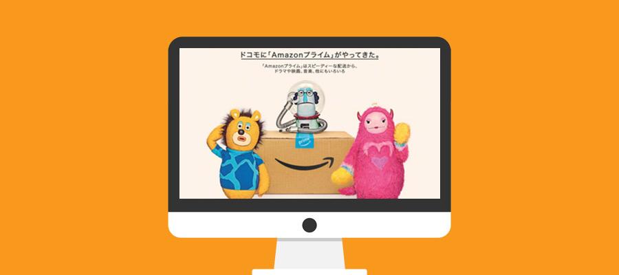 docomo「ギガホ」ユーザーならAmazonプライム会員費4,900円が1年間無料!