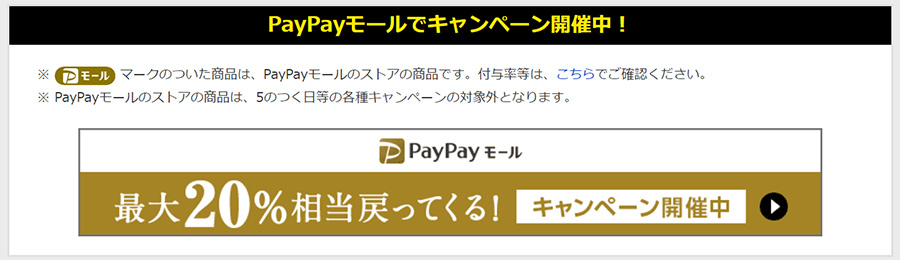 PayPay最大27%還元!ヤフーショッピングで「年末感謝セール」開催