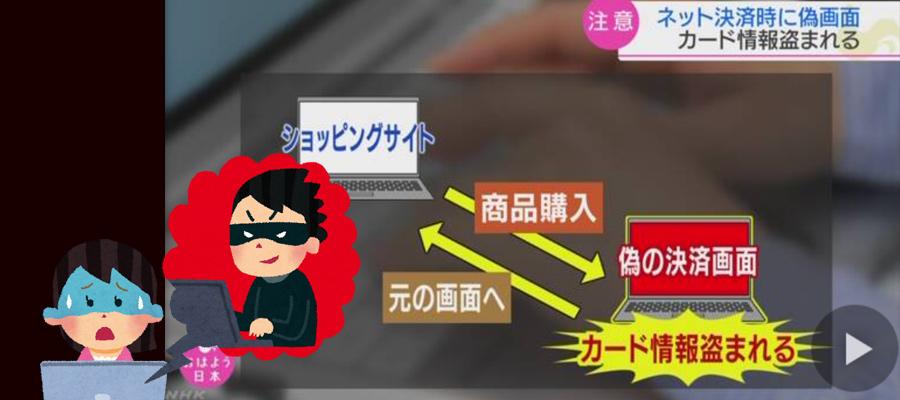 ECサイトで決済画面時だけ偽画面?クレジットカード情報を盗む被害増加に注意!