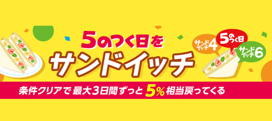 ヤフーショッピングでは5のつく日をサンドイッチで4日と6日もポイント5倍!