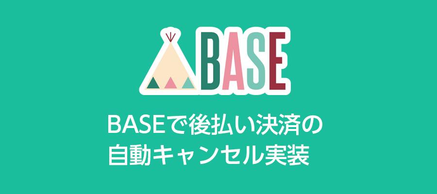 ネットショップのBASEで後払い決済の自動キャンセル対応が変更に!