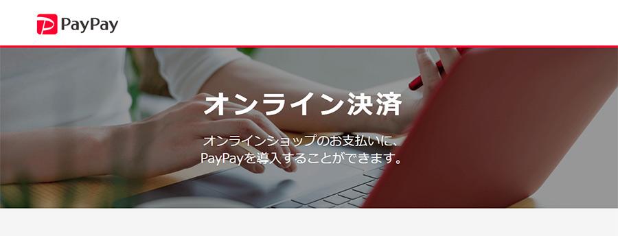 自社ECサイトにもPayPay決済が導入可能に!PayPayオンライン決済とは?