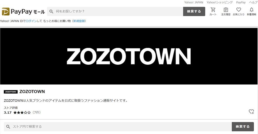 ZOZOTOWNがPayPayモールに出店!グランドオープン記念キャンペーンを開催!