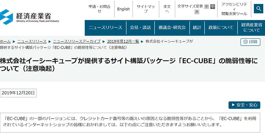EC-CUBEに脆弱性発覚!クレジット情報など14万件以上漏洩!