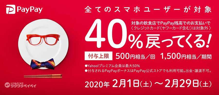 PayPayの利用で40%還元!?2020年2月から新キャンペーンスタート!対象店舗はどこ?