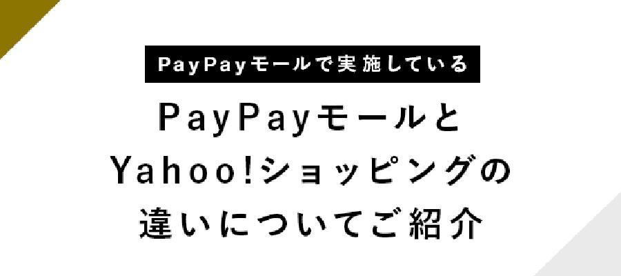 PayPayモールとヤフーショッピングの違いって理解していますか?
