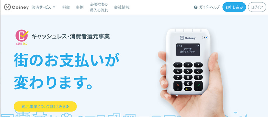 stores.jpがサービス名を「STORES(ストアーズ)」に変更!ロゴも刷新!