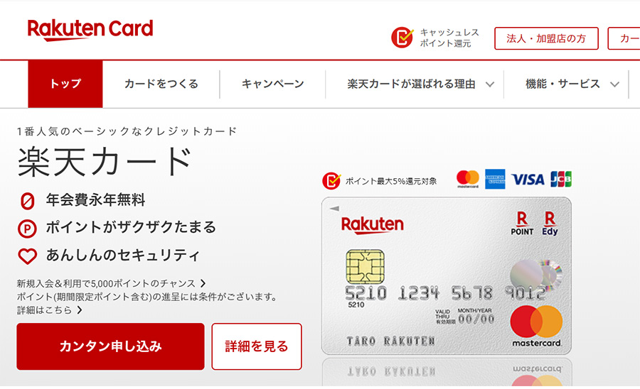 楽天カードの単月取り扱い高が「1兆円」を突破!楽天カード会員数は1900万人に!