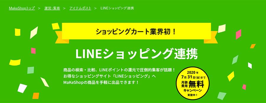 Makeshop メイクショップがLINEショッピングと連携開始!