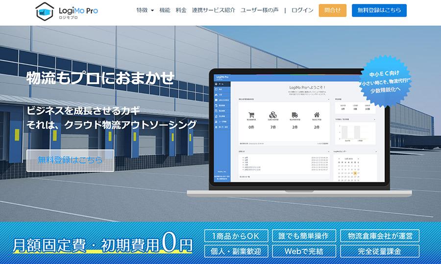 BASE ベイスが「LogiMoPro」とサービス提携!商品1つから倉庫利用が可能に!