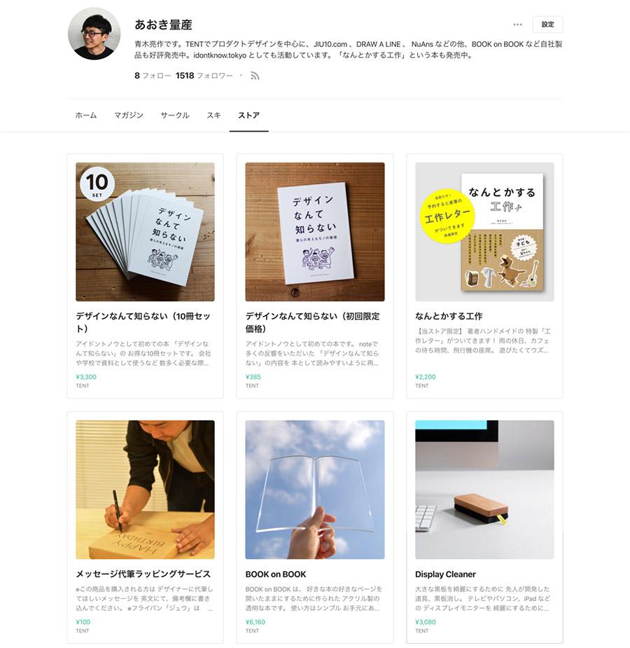 note上でBASEやSTORES、minneのECサイトの商品一覧を表示可能に!