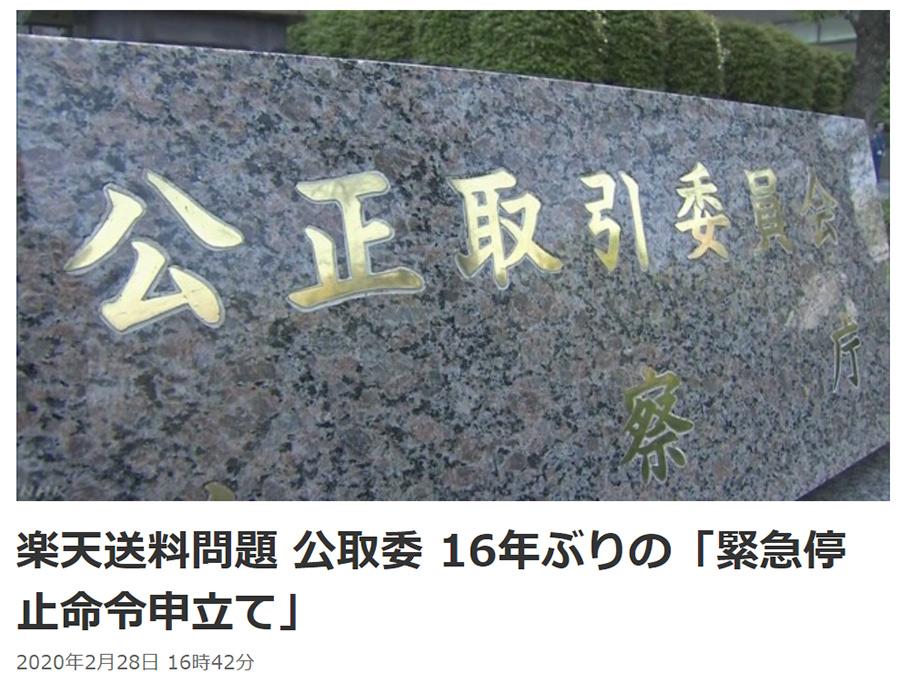 楽天の送料無料ライン問題で公取委が16年ぶりの緊急停止命令申立て!流れが変わるか!?