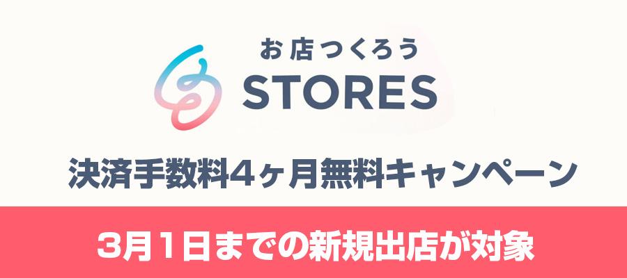 STORESの手数料4ヶ月無料キャンペーンがいよいよ明日3月1日まで!