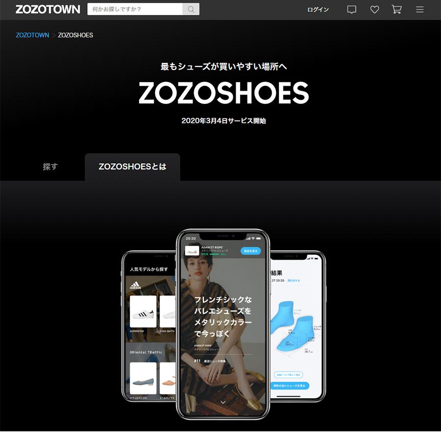 靴専門ECモール「ZOZOSHOES」がオープン!1000足プレゼントキャンペーンも実施
