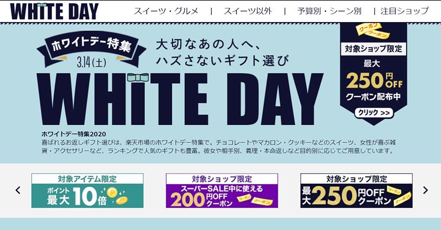 楽天市場で2020年のホワイトデー特集開催!今年の人気商品の傾向とは?