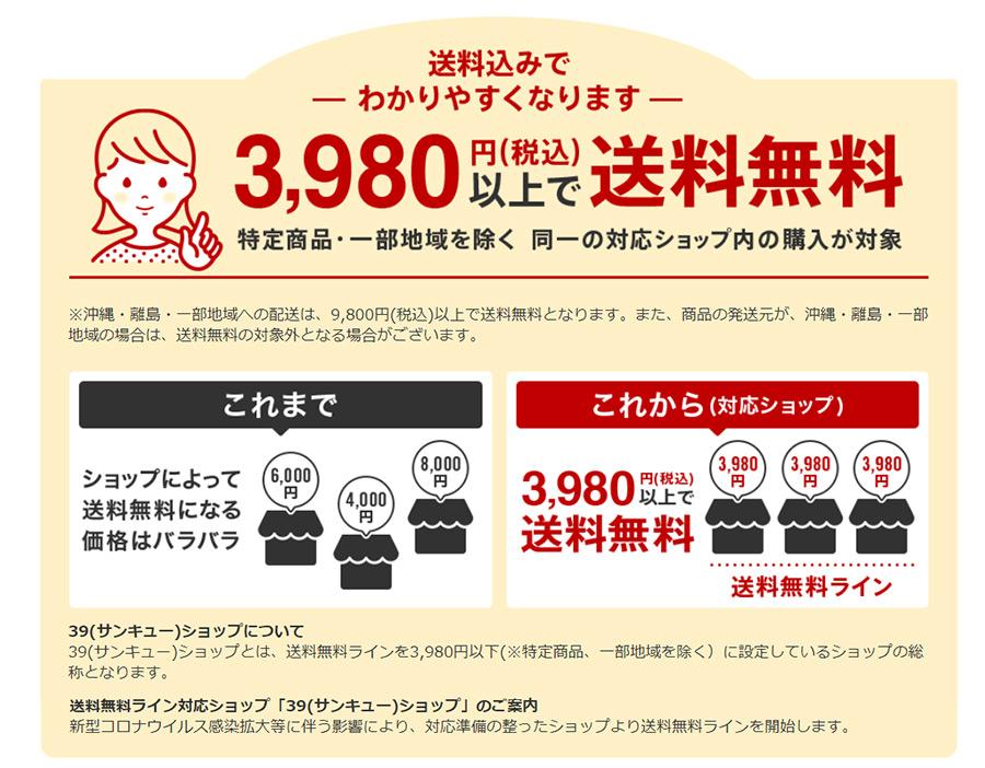 楽天市場で3980円以上の購入で送料無料となる「39(サンキュー)ショップ」対応開始!