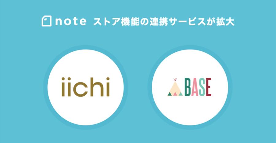 ネットショップのBASEとiichiがnoteに商品を一覧表示できる「ストア機能」と連携開始!